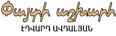 paytiashxarh.com